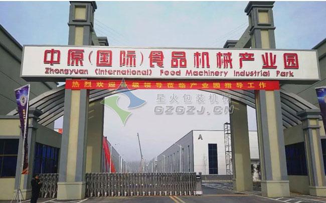 中原(国际)食品机械产业园大门
