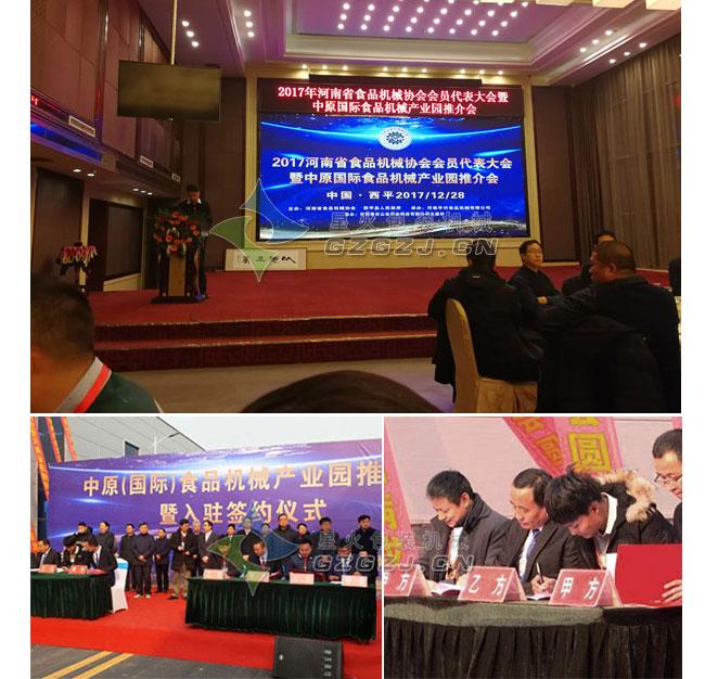 中原(国际)食品机械产业园在西平成功举办入驻签约仪式