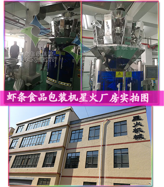火锅底料食品包装机-全自动火锅底料食品包装机生产厂家